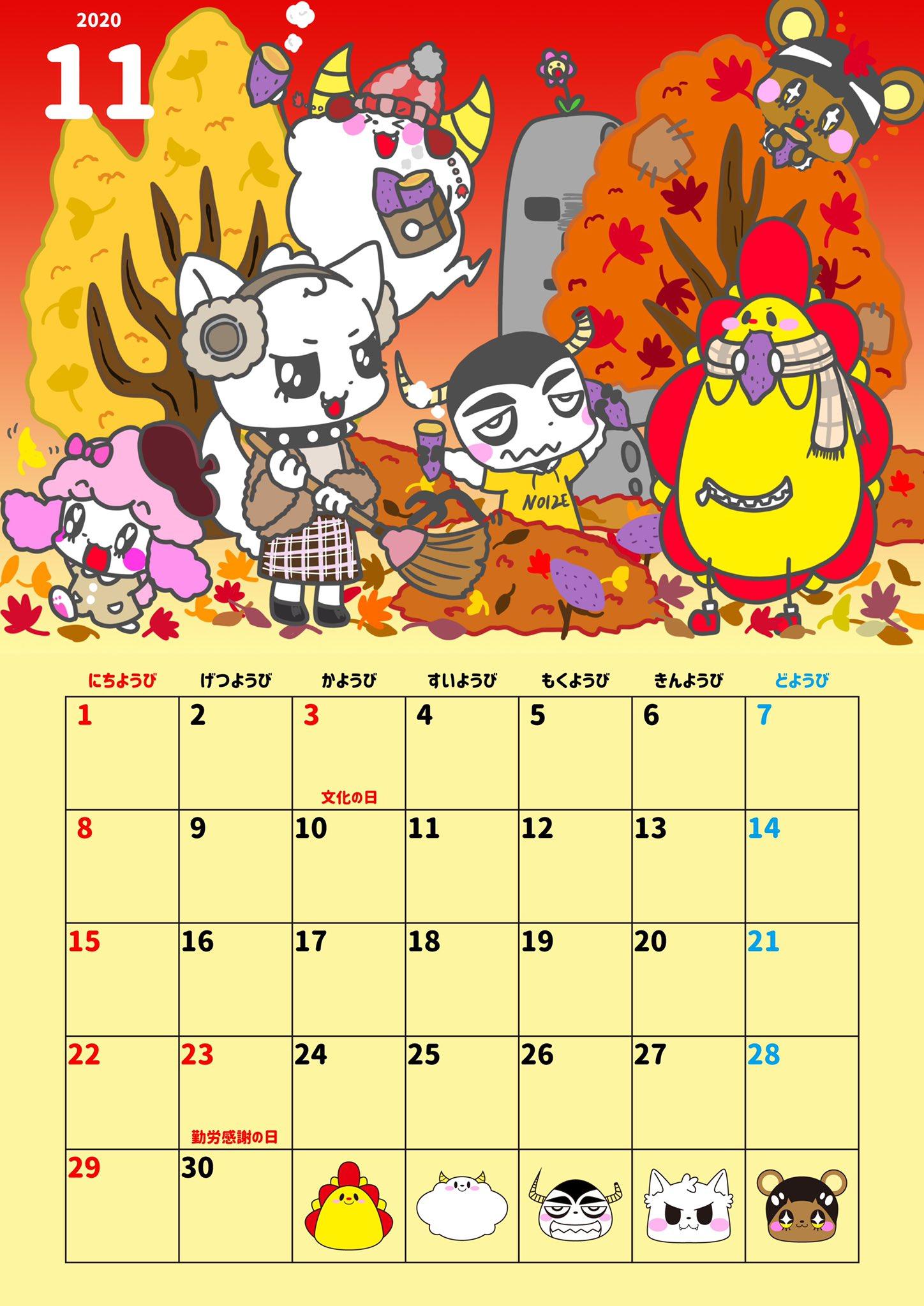 2020 11 月 カレンダー