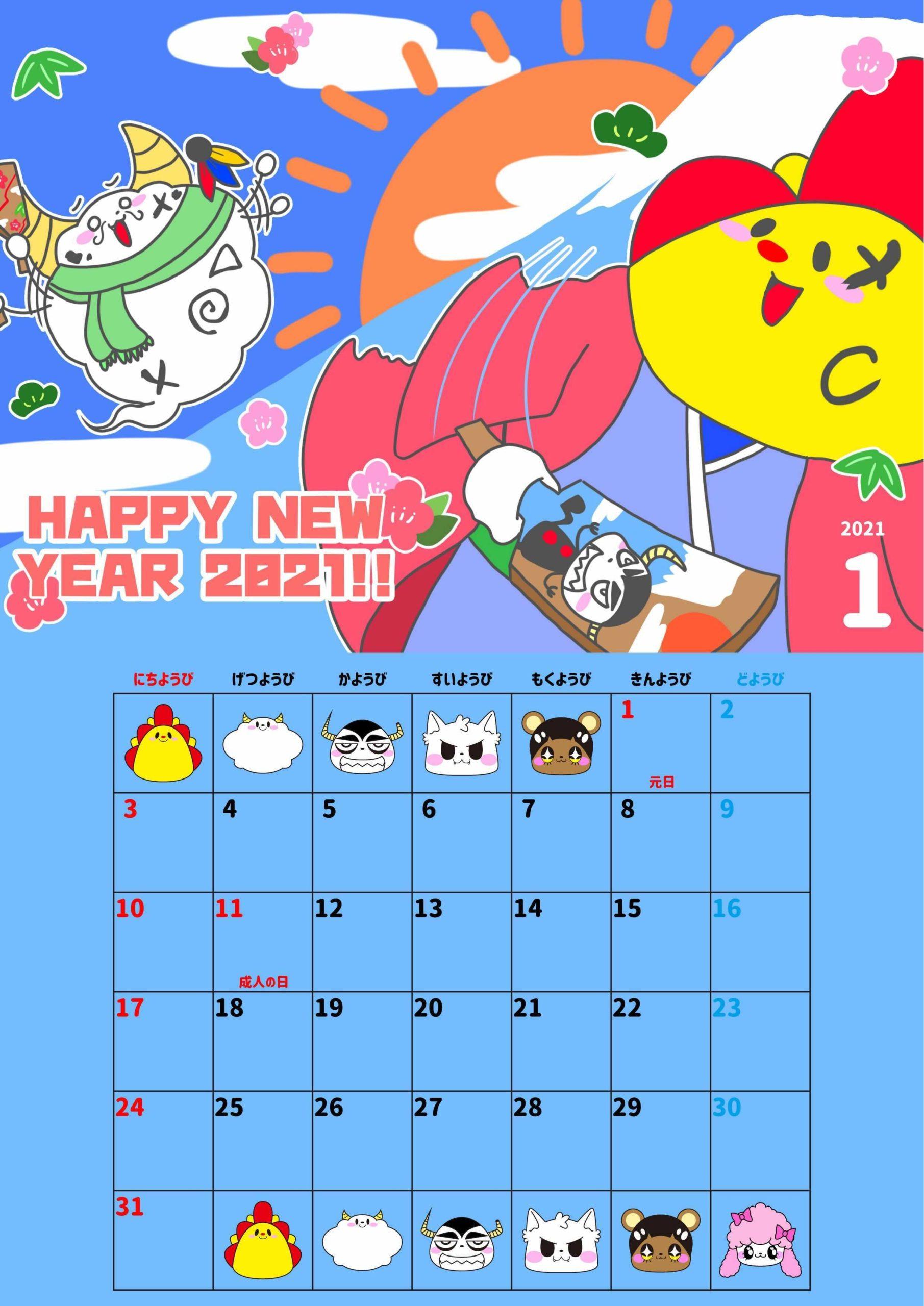 2021年1月用のサンサンキッズカレンダーだよ