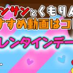 バレンタインデーのおすすめ動画!